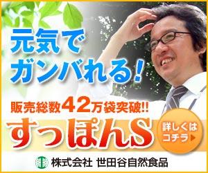 すっぽんS商品ページ(世田谷自然食品ホームページ)