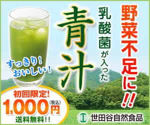 乳酸菌が入った青汁(世田谷自然食品ホームページ)