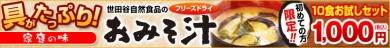 おみそ汁10種セット(世田谷自然食品ホームページ)