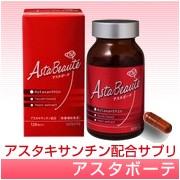 アスタキサンチン配合サプリ【アスタボーテ】 株式会社ナチュリル