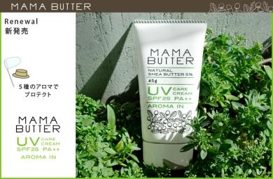 MAMA BUTTER(ママバター) UVケアクリーム アロマイン
