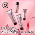 【200名様当選!】新商品「BRIGHTAGE」Instagram投稿イベント/モニター・サンプル企画