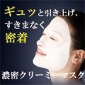 【200名様】新感覚!とろとろ美容クリームがたっぷりしみ込んだシートマスク/モニター・サンプル企画