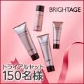 【150名様当選!】新商品「BRIGHTAGE」モニター募集!/モニター・サンプル企画