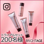「【200名様当選!】新商品「BRIGHTAGE」Instagram投稿イベント」の画像、株式会社アイムのモニター・サンプル企画