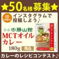 【好評につき第2弾!】MCTオイルカレーを使ったレシピコンテスト!50名様募集★/モニター・サンプル企画