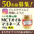 【レストランシェフ監修】おいしくて健康!「MCTオイルマヨネーズ」を50名様に!/モニター・サンプル企画