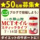 イベント「【ダイエッターの方へ】「仙台勝山館MCTスティックタイプ」2週間分を50名様に!」の画像