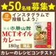 【好評につき第2弾!】MCTオイルカレーを使ったレシピコンテスト!50名様募集★