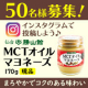 イベント「【レストランシェフ監修】おいしくて健康!「MCTオイルマヨネーズ」を50名様に!」の画像