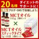 イベント「正月太りを解消!1ヶ月MCTオイルダイエットモニター募集!1ヶ月分を20名様に!」の画像