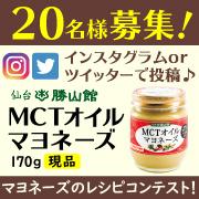 「【レシピコンテスト開催】おいしくて健康!「MCTオイルマヨネーズ」を20名様に!」の画像、勝山ネクステージ株式会社のモニター・サンプル企画