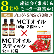 勝山ネクステージ株式会社の取り扱い商品「MCTオイル165g(2個)&MCTオイルスティックタイプ7g×10袋(1個)」の画像