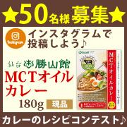 勝山ネクステージ株式会社の取り扱い商品「仙台勝山館MCTオイルカレー 180g」の画像