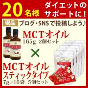 勝山ネクステージ株式会社の取り扱い商品「MCTオイル165g×2本&MCTオイルスティックタイプ(7g×10袋)×5個」の画像