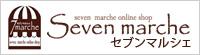 7マルシェ(セブンマルシェ)