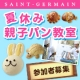 2015サンジェルマン 夏休み親子パン教室/モニター・サンプル企画