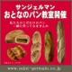 イベント「 【2016 サンジェルマンのパン教室】参加者大募集!!」の画像
