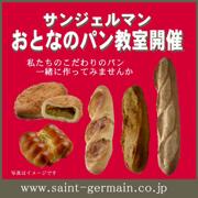 「 【2016 サンジェルマンのパン教室】参加者大募集!!」の画像、株式会社サンジェルマンのモニター・サンプル企画