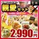 イベント「世界チャンピオン「皇朝」自慢の『母の日ギフトセット』モニター募集!」の画像