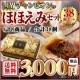 イベント「中国料理世界チャンピオンのギフトセットモニター様募集♪」の画像