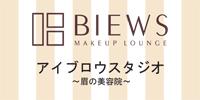 BIEWS MAKEUP LOUNGE日比谷シャンテ店