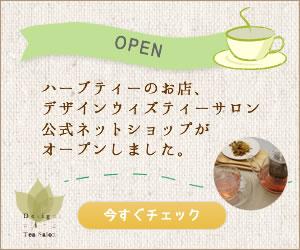 ハーブティー専門店の通販Design with Tea Salon