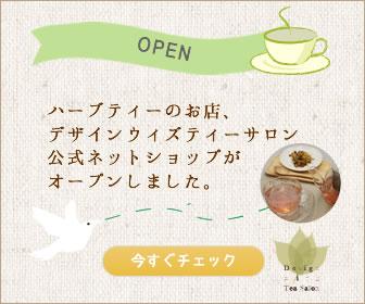 ハーブティー専門店Design with Tea Salon