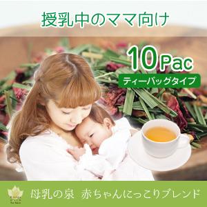 母乳の泉 赤ちゃんニッコリブレンド