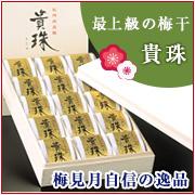 マルヤマ食品株式会社の取り扱い商品「個別包装で丁寧に仕上げた高級梅干 貴珠(きじゅ) 木箱入り 」の画像