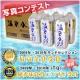 イベント「【新春写真コンテスト】温泉水99 2L×6本 20名様プレゼント!」の画像