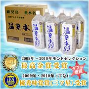 天然アルカリイオン水【温泉水99(きゅーきゅー)】
