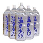 天然アルカリイオン水 温泉水99