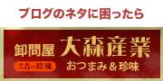 大森産業株式会社