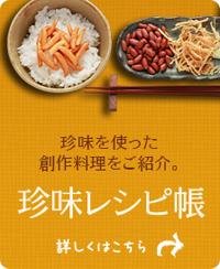 大森の珍味の大森産業「珍味レシピ帳」