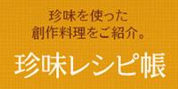 大森産業「珍味レシピ帳」