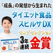 ダイエット&ヘルス部門|モンドセレクション3年連続【金賞受賞】