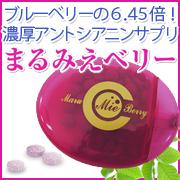 【まるみえべりー】≪驚異のブルーベリーの6.45倍含有≫濃厚アントシアニサプリ!