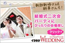 結婚式二次会掲載会場数、全国No.1!お気に入りの二次会のお店が見つかる!