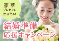 頑張る未来の花嫁さんに結婚準備に役立つグッズをプレゼント☆