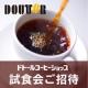 イベント「ドトールコーヒーショップ新商品試食会ご招待[1/27・2/4東京・渋谷開催]」の画像
