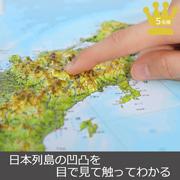 【ロハスショップ】立体日本地図カレンダー 小学社会科、親勉に 除菌消臭効果付き