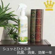 株式会社ソウマの取り扱い商品「【ロハスショップ】インフルエンザ、花粉症対策に。分解&除菌消臭抗菌のスプレー当る」の画像