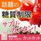 1ヶ月間長期モニター★糖質制限をサプリで!夏まで太りたくない女子10名募集!/モニター・サンプル企画