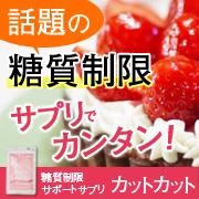 1ヶ月間長期モニター★糖質制限をサプリで!夏まで太りたくない女子10名募集!