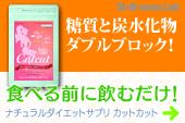 糖質&炭水化物ダイエットサプリメント「カットカット」