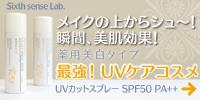 シックスセンスラボの薬用美白UVカットスプレー  詳しくはコチラから