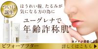 年齢詐称コスメBeforeAfter~ビフォーアフター~