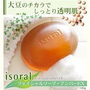 イソラル(isoral) ~大豆の力でしっかり透明感~