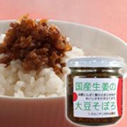 国産生姜の大豆そぼろ